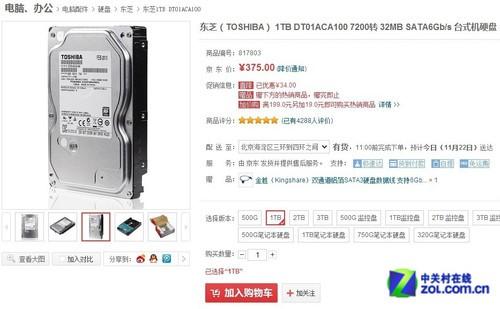 性价比独步江湖 东芝1TB硬盘仅售375元