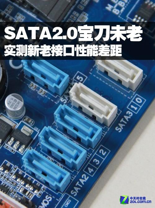SATA2.0宝刀未老 实测新老接口性能差距